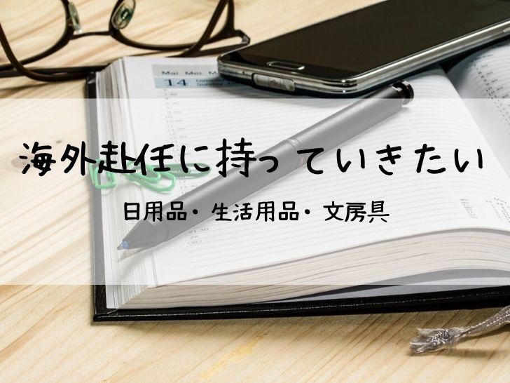 海外赴任に持っていきたい日用品・生活用品・文房具