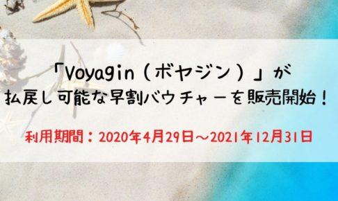 Voyaginの早割バウチャー