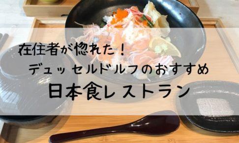 デュッセルドルフのおすすめ日本食レストラン