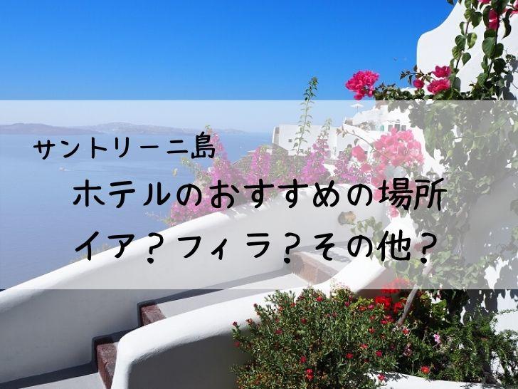 サントリーニ島のホテルのおすすめエリア