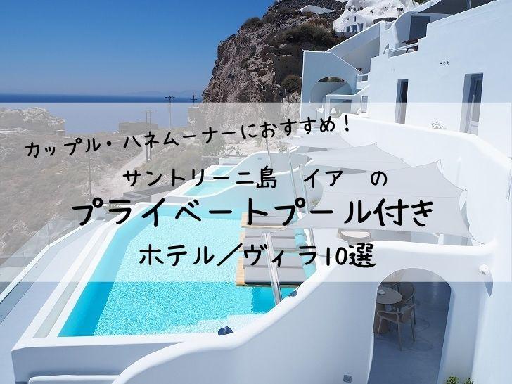 イアのプライベートプール付きホテル10選