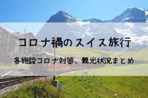 コロナ禍のスイス旅行