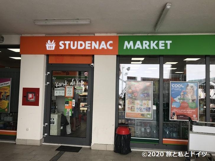 ツァヴタットのスーパーマーケット