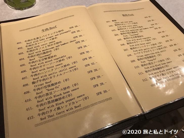 レストラン「Jasmine Garden」のメニュー